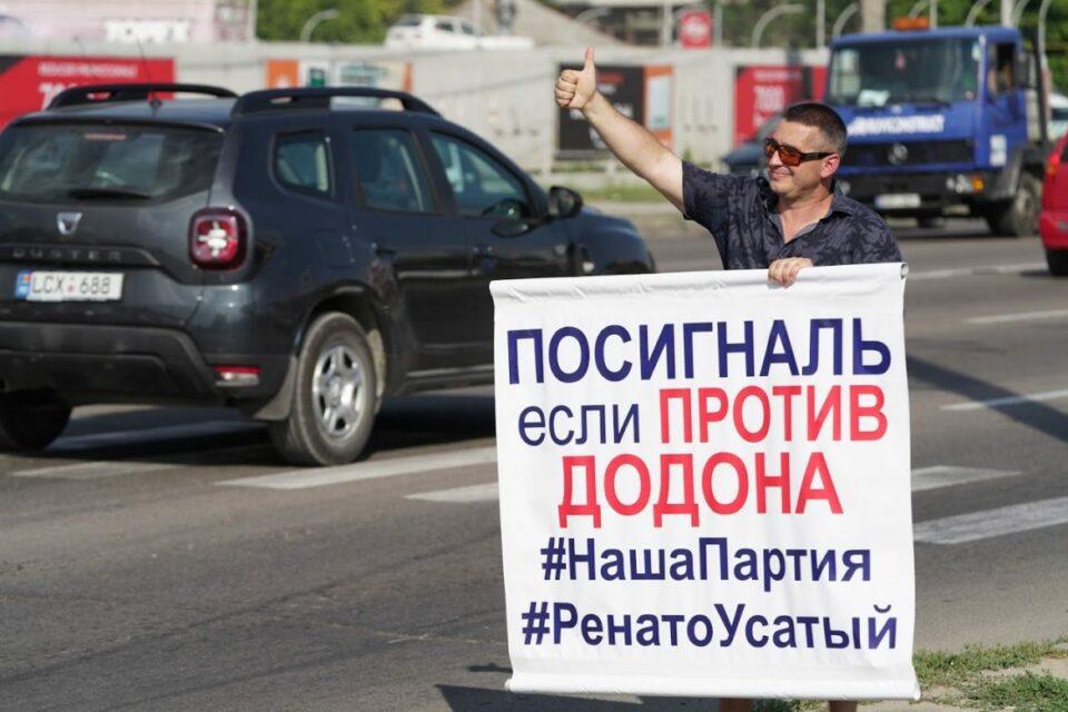 Сотни автомобилистов, проезжающие мимо лидеров и активистов «Нашей Партии», выразили свое согласие с лозунгом «Посигналь, если против Додона»